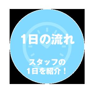 1日の流れ-スタッフの1日を紹介!-